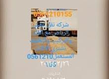 موسسه نقل عفش داخل وخارج الرياض مع فك وتغليف وتركيب وشراء اثاث مستعمل