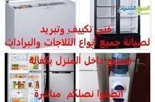 تصليح كافة انواع الثلاجات و الغسالات مع خدمة التصليح في كافة مناطق عمان و ضواحيها