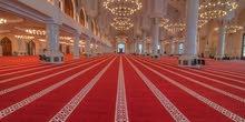 تنظيف سجاد مساجد تخفيضات و عروض استثنائية