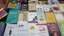 كتب جديدة للبيع