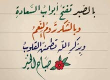 أنا محفظة قرآن كريم بالتجويد للأطفال وتأسيس لغة عربية