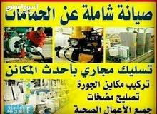 سباك صحى عمر وتسليك مجارى خدمه 24ساعه بارخص الاسعار