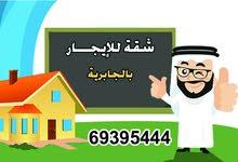 للإيجار شقة بالجابرية للتواصل 69395444