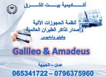 دورة حجوزات تذاكر الطيران العالمية (Ticketing and Reservation )