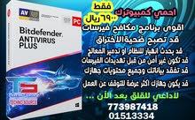 احمي نفسك من الاختراق افضل واقوى برنامج مكافح فيروسات Bitdefender