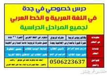 تدريس اللغة العربية والخط العربي