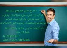 معلم خصوصى علوم وفيزياء ورياضيات احادى وثنائى اللغه