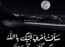 سلام الله عليكم ورحمه وبركاته