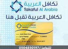 خصم طبي وعلاجي مع بطاقة تكافل العربية