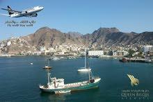 حجز طيران الي اليمن باسعار مغريه