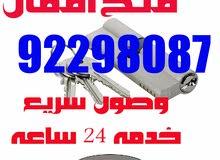فتح أبواب مقفله،تبديل وتركيب أقفال،وصول سريع ،خدمه24 ساعه،،،92298087