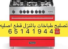 تصليح طباخات بل منزل قطع اصليه كشف تسريب الغاز واصلاحه