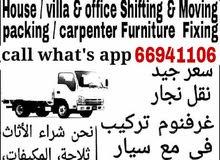 Moving & Shifting services (خدمات النقل والتحويل)