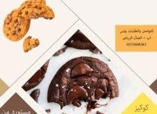 كوكيز cookies هولندي مستورد نوعية ممتازة