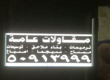 ابو يوسف مقاولات عامة بناء هيكل اسود ترنيمات  توسيعات