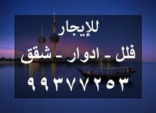 للايجار شقة في صباح الناصر