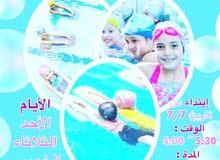 نادي العاب وتعليم سباحة