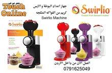 جهاز اعداد البوظة و الايس كريم من الفواكه المثلجة Big Boss Swirlio Machine