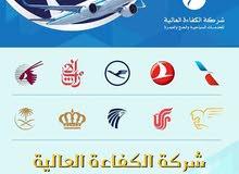 شركة الكفاءة العالية للخدمات السياحية وخدمات الحج والعمرة