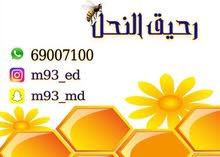 رحيق النحل