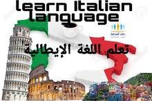 دورة تعليم اللغة الايطالية