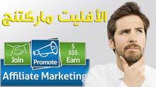 أقوى كورس للتسويق بالعمولة ( فن الأفيلييت ماركتينج ) Affiliate Marketing