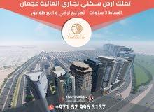 ارض سكنى تجارى اقساط افضل موقع على شارع الشيخ محمد بن زايد