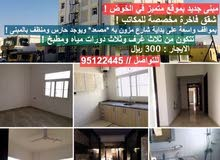 Khoud apartment for rent with 3 rooms