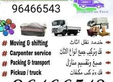 نقل عام لجميع المناطق  حجم الشااربعة طن نقل الاثاث والبضائع وتتوفر ايضل خدمة توف