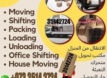 نقل فك تركيب بيع شراء جميع انواع الأث  Furniture Removal House Shifting Bahrain