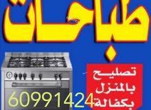تصليح طباخات جميع مناطق الكويت