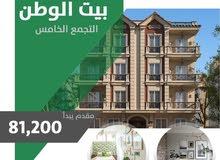 انتهز الفرصة وتملك في بيت الوطن  التجمع الخامس باقل سعر للمتر واقل مقدم وتقسيط
