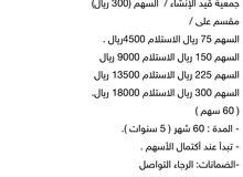 جمعية قيد الإنشاء للتواصل 99595900