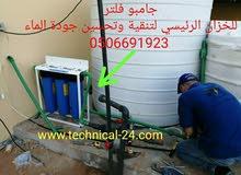 تخفيضات كبيرة جدا على فلاتر الماء المنزلية احمي بيتك وعائلتك مع اقوى أنظمة فلترة