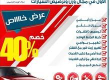 خصم 40 ٪ بميزان العضيب لصيانة السيارات
