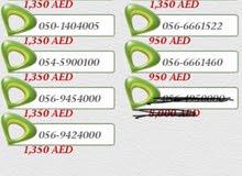 ارقام اتصالات مدفوعه للبيع