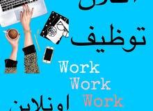 وظائف مبيعات عمل من المنزل في الأردن