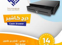 درج كاشير ( نقود ) Cash Drawer