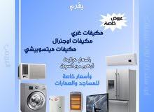 ابوسلطان لبيع الاجهزه الكهربائيه في البريمي ارخض سعر في المكيفات في السلطنه