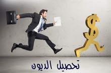 تحصيل الديون  في مصر للشركات و الأفراد وتاسيس شركات وجميع التراخيص للمصانع