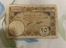 خمسة وعشرون غرشا(بنك سوريا ولبنان الكبير)1925