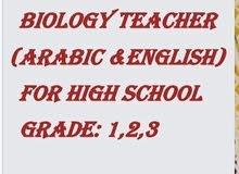مدرسة احياء /biology للمرحلة الثانوية