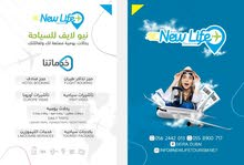 Newlife tourism - خدمات سياحية