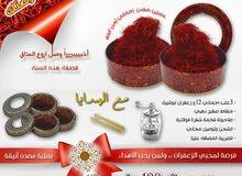 زعفران ابو شال سوبر