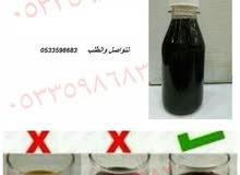 زيت الحشيش الافغاني (بسعر مناسب )