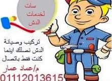 عماد سات لخدمة الدش تركيب وصيانة الدش في اقل واسرع وقت