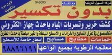 شركه السهيل الكويتيه