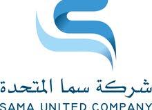 تعلن شركة سما المتحدة عن وجود فرصة  عمل في قسم التسويق (عنصر نسائي )
