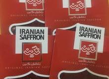 زعفران إيراني درجة أولى