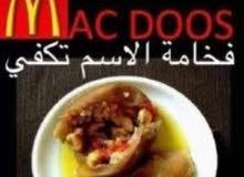 مكدوس حلبي